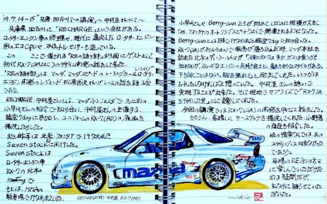 元マツダデザイナー 中島美樹夫さんの日記