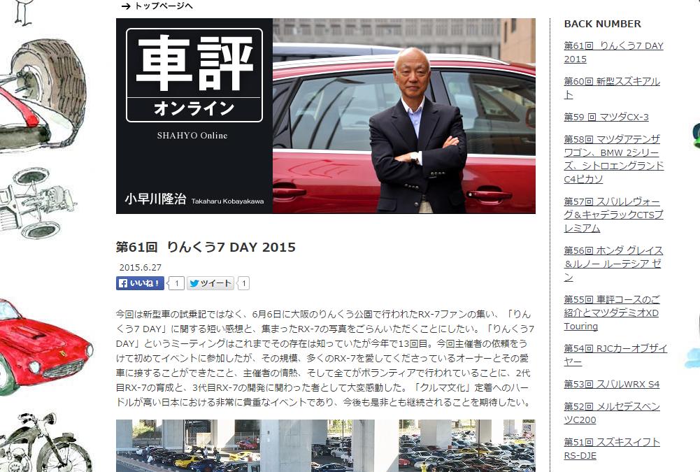 車評オンライン M-BASE 小早川さんの記事