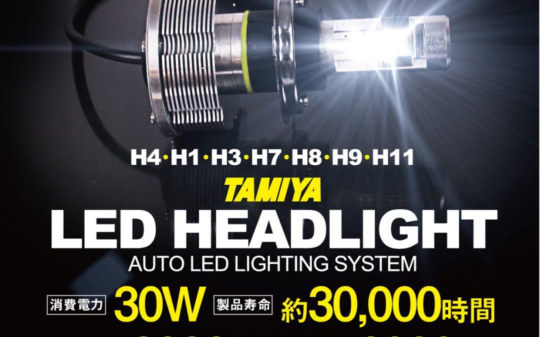 ファンレス空冷LED H4切り替えをFD3Sに!