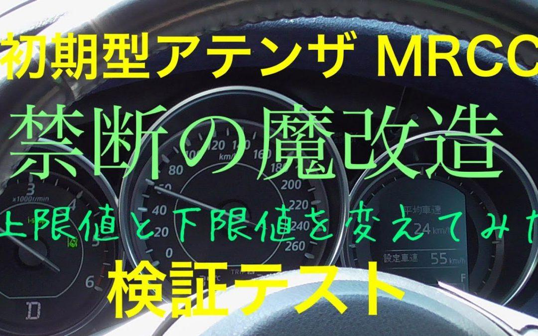 アクセラ CX-5 アテンザ MRCCを活用しよう