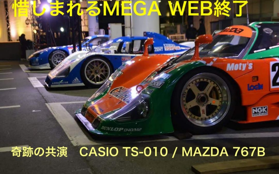 「MEGA WEB」が営業終了