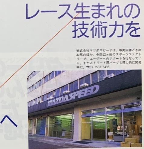MAZDASPEED の元チーフエンジニア、中野さんの記事