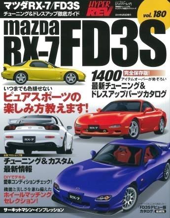 明日、26日はハイパーレブ RX-7 Vol.180 マツダ RX-7/FD3S発売