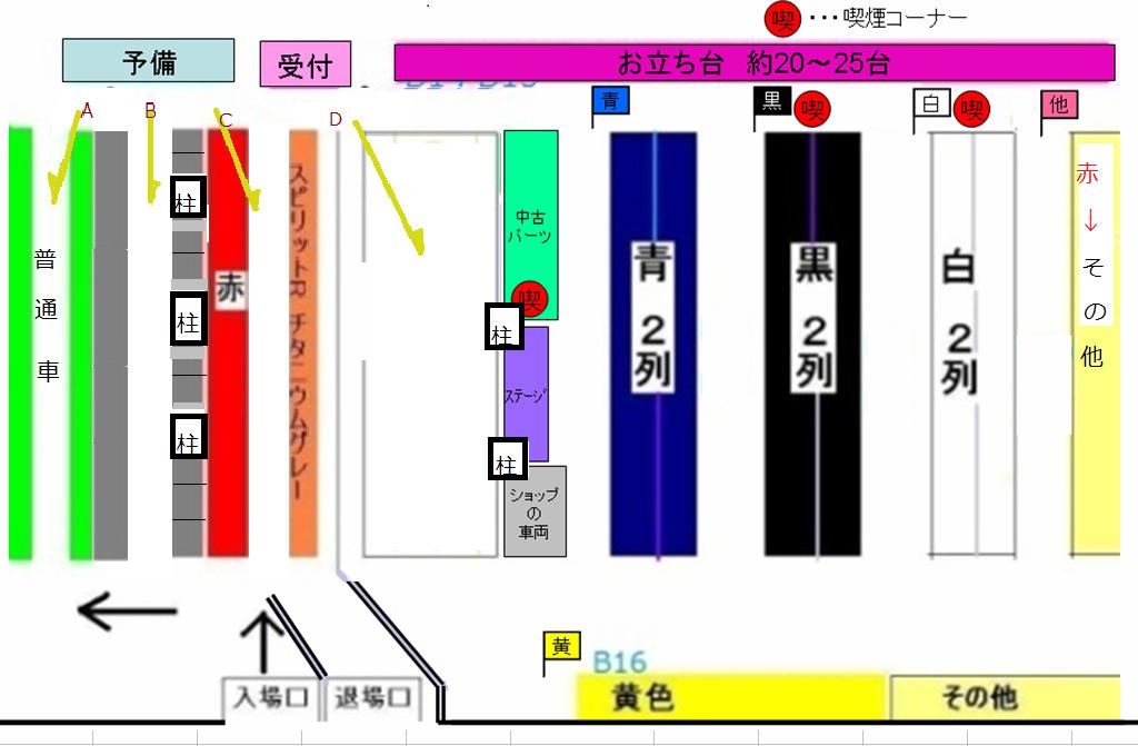 赤、シルバー注意、!!駐車場は全色一日1000円入り口で支払ってくれ。